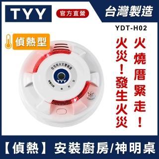 【TYY】定溫式偵熱型住宅用火災警報器(單獨型/國台語音警報音/Panasonic專用鋰電池/台灣製造)
