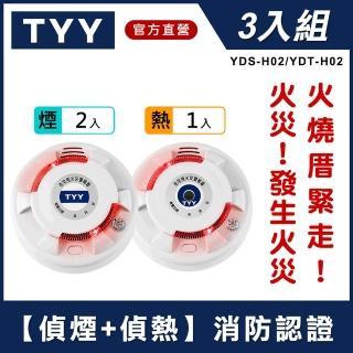 【TYY】光電式偵煙型x2+定溫式偵熱型x1住宅用火災警報器(國台語音警報音/Panasonic專用鋰電池)