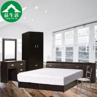 【品生活】經典優質七件式房間組2色可選-雙人5尺(床頭+床底+獨立筒+床頭櫃+化妝台+椅+衣櫥-6分板)