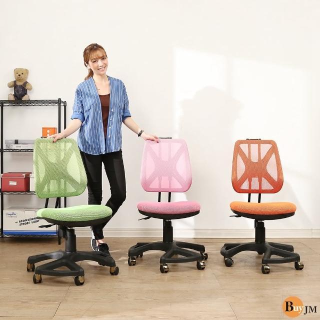 【BuyJM】萊恩繽紛泡棉升降椅背六腳辦公椅/電腦椅