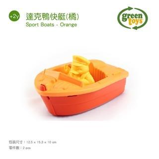 【美國Green Toys】達克鴨快艇(橘)