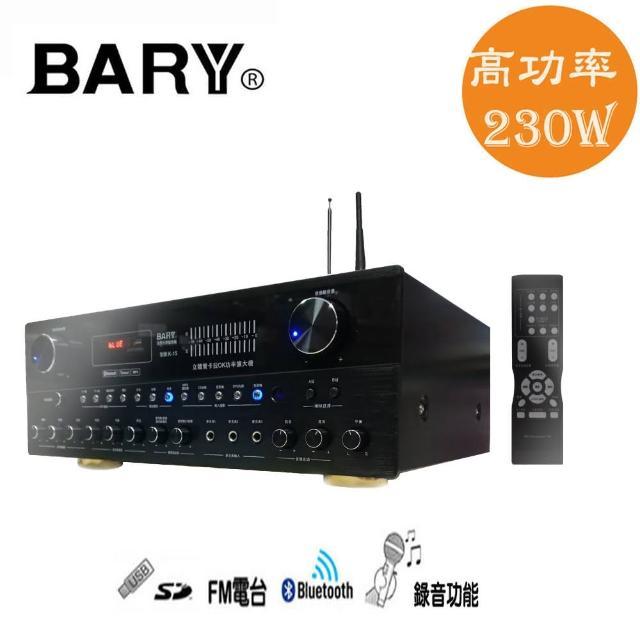 【Bary】專業型藍芽立體聲迴音(卡拉OK劇院擴大機 K-15)