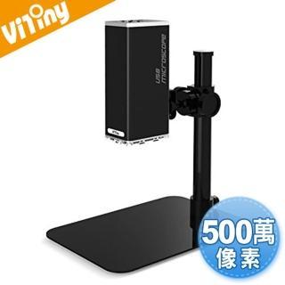 【Vitiny】UM12 500萬畫素桌上型USB電子顯微鏡