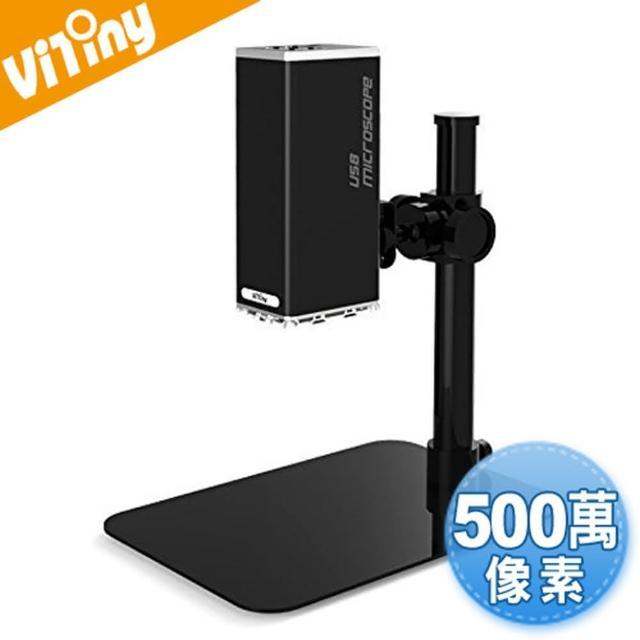 【Vitiny】UM12 500万划素桌上型USB电子显微镜