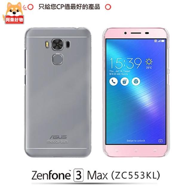 【阿柴好物】ASUS ZenFone3 Max ZC553KL(高抗刮PC透明新型保護殼)