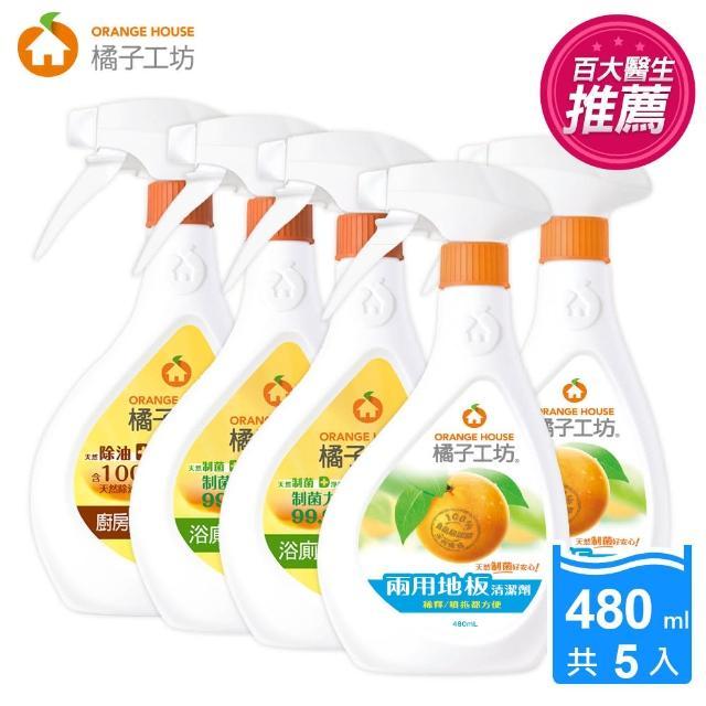 【橘子工坊】居家清潔超值5件組(兩用地板清潔劑*2瓶+浴廁清潔劑*2瓶+爐具專用清潔劑)