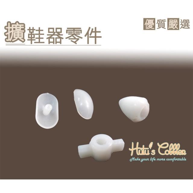 【○糊塗鞋匠○ 優質鞋材】A01 多功能楦鞋器零件(4組)