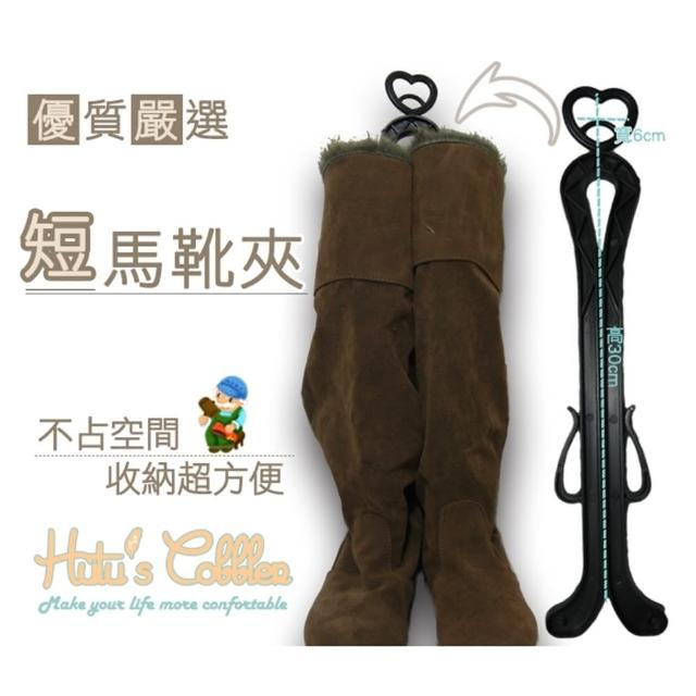 【○糊塗鞋匠○ 優質鞋材】A05 馬靴夾 短款30cm(5支)
