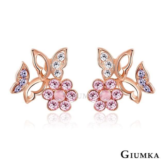 【GIUMKA】12H速達 花蝴蝶耳環 甜美淑女款 精鍍玫瑰金 蛋白石 MF5045-2(玫金)