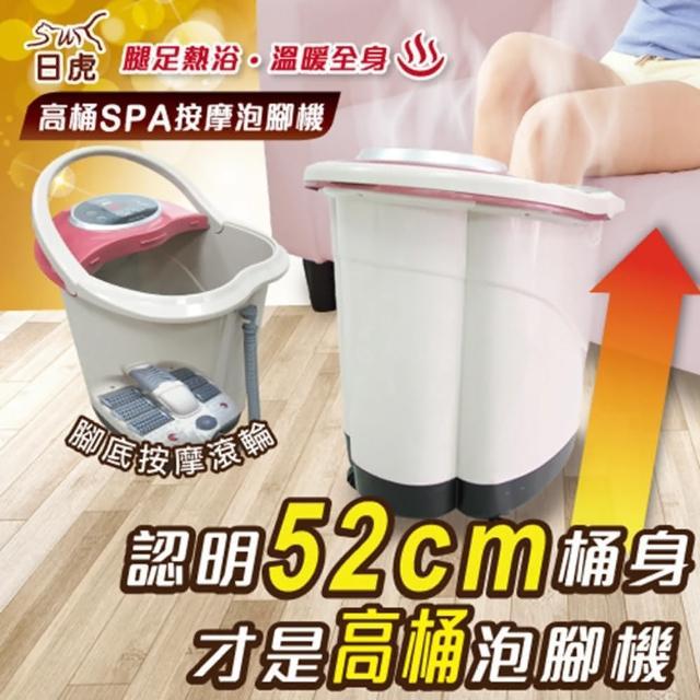 【日虎】高桶SPA按摩泡腳機(LED顯示面版 / 按摩滾輪設計 / 桶身35cm)