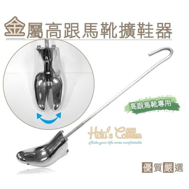 【○糊塗鞋匠○ 優質鞋材】A40 金屬高跟馬靴擴鞋器(支)