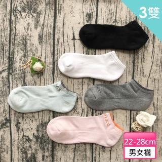 【HIROSAWA】306 除菌運動船襪-男款/女款(3雙組)