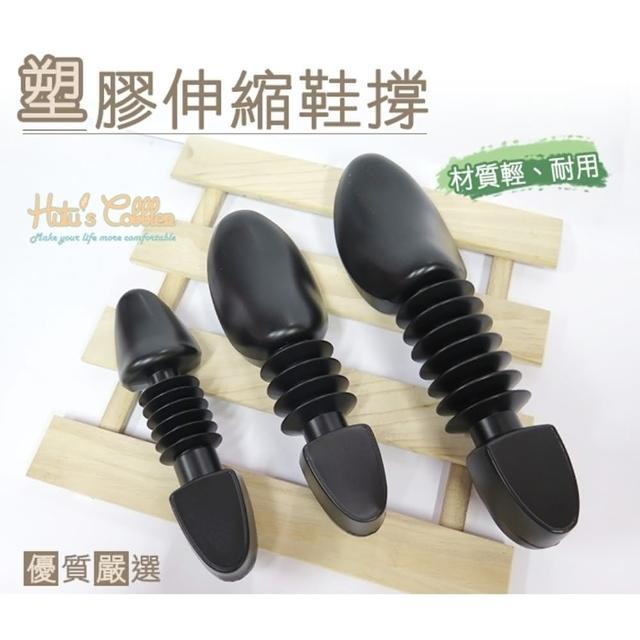 【○糊塗鞋匠○ 優質鞋材】A43 塑膠伸縮鞋撐(2雙)