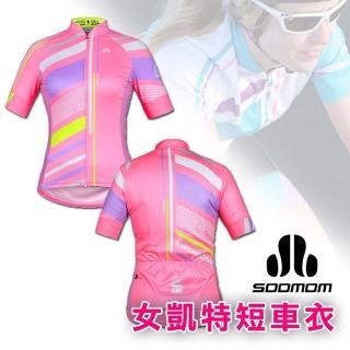 【SOOMOM】速盟 女凱特短袖車衣-自行車 單車(粉紅綠)