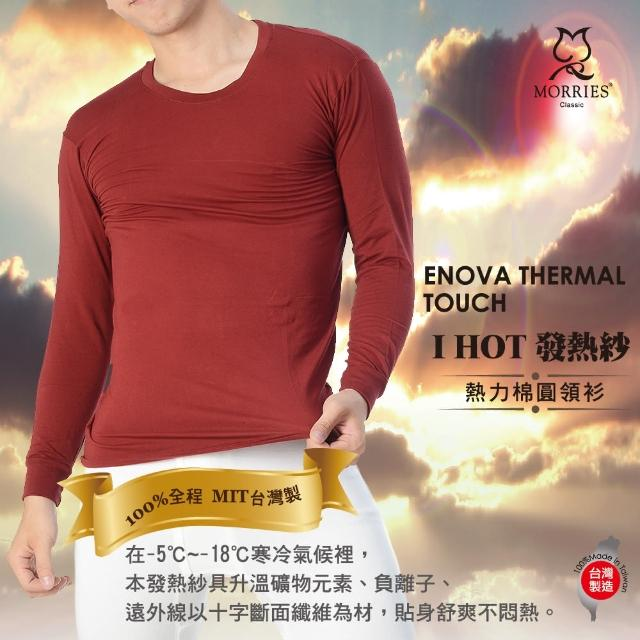 【MORRIES】2件組-男圓領發熱衣 台灣製(紅外線熱能發熱衣MR789)