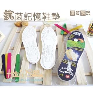 【○糊塗鞋匠○ 優質鞋材】C01 記憶鞋墊(4雙)