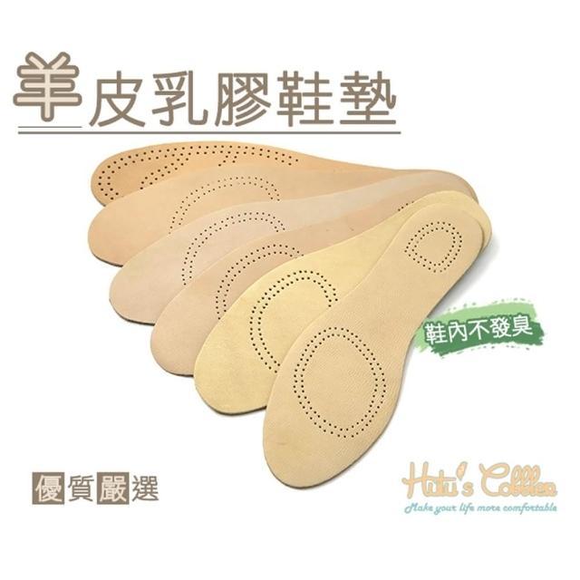 【○糊塗鞋匠○ 優質鞋材】C04 羊皮乳膠透氣吸汗防臭鞋墊(2雙)