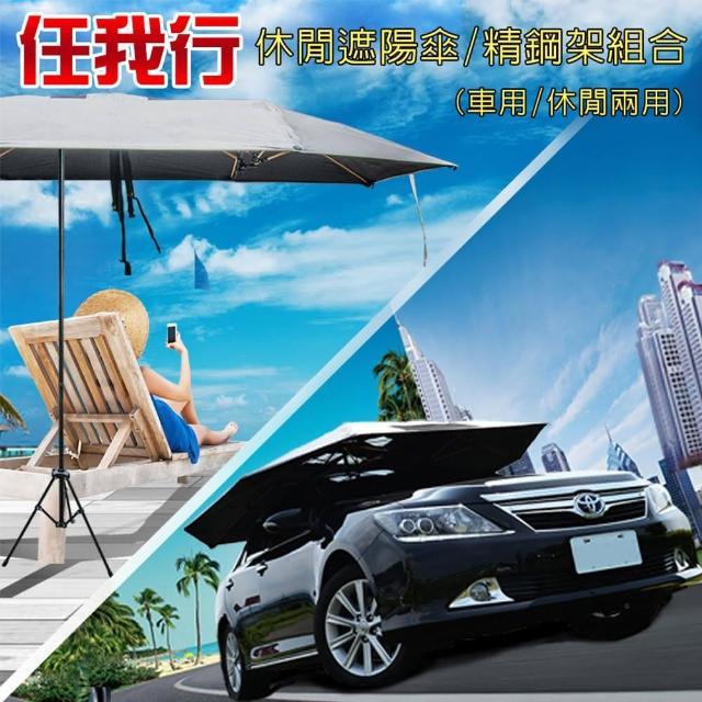【任我行】休閒遮陽傘架組 車用/休閒兩用(防曬 降溫 阻隔紫外線 降油耗 遮雨)