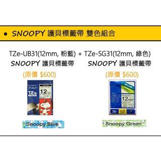 【加購】TZe-UB31藍色+TZe-SG31綠色SNOOPY護貝標籤帶組合(速達)