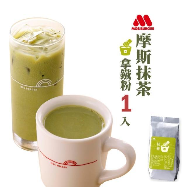 【MOS摩斯漢堡】抹茶拿鐵粉(350公克/包)