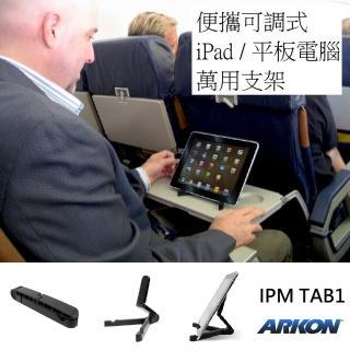【ARKON】便攜可調式 iPad /  平板電腦萬用支架