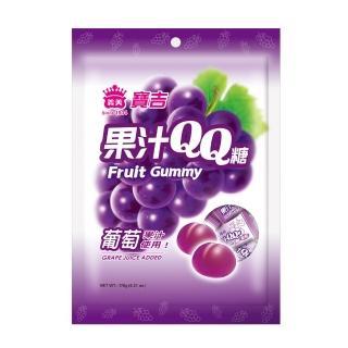 【義美】義美寶吉果汁QQ糖-葡萄(176g)