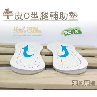 【○糊塗鞋匠○ 優質鞋材】C73 牛皮O型腿輔助墊(2雙)