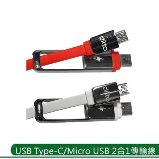 ~Enjoy~USB Type~C  micro usb 二合一傳輸線 支援 Z580