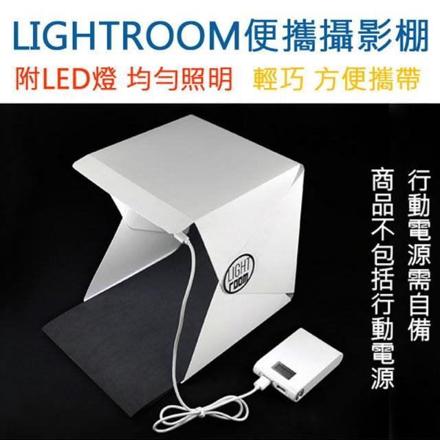 【LIGHTROOM】LED 網拍神器 便攜攝影棚 攜帶式攝影棚 微靜物拍攝方棚