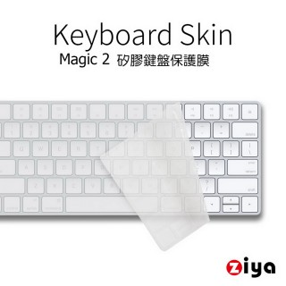 【ZIYA】Apple iMac Magic 2代 藍芽鍵盤保護膜 環保矽膠材質(一入)