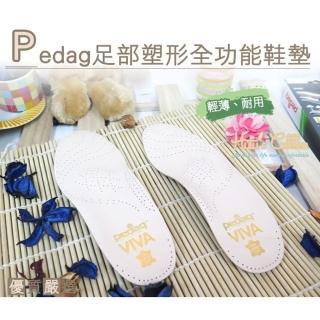 【○糊塗鞋匠○ 優質鞋材】C76 德國Pedag足部塑型全功能鞋墊(雙)