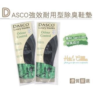 【○糊塗鞋匠○ 優質鞋材】C100 英國伯爵DASCO強效耐用型除臭鞋墊(2雙)
