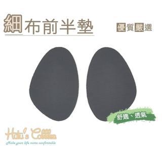【○糊塗鞋匠○ 優質鞋材】D03 乳膠細布前半墊(10雙)