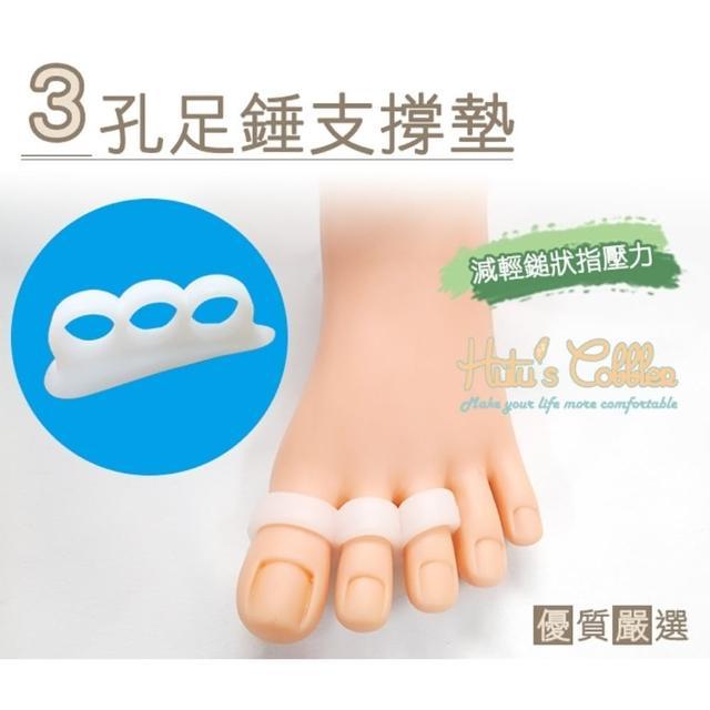 【○糊涂鞋匠○ 优质鞋材】D20 3孔足锤支撑垫(3双)