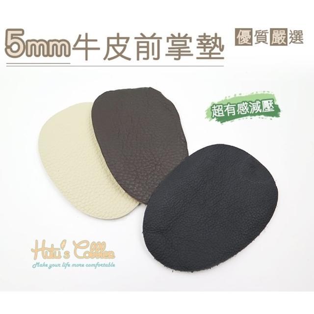 【○糊涂鞋匠○ 优质鞋材】D23 5mm牛皮前掌垫(5双)