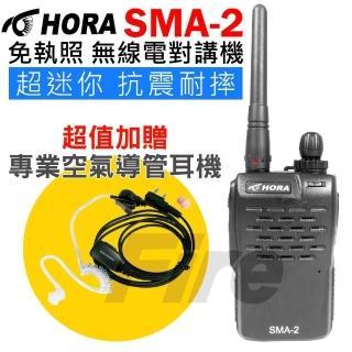 【HORA】SMA-2 免執照 超小型 無線電對講機 SMA2(加贈空氣導管耳機)