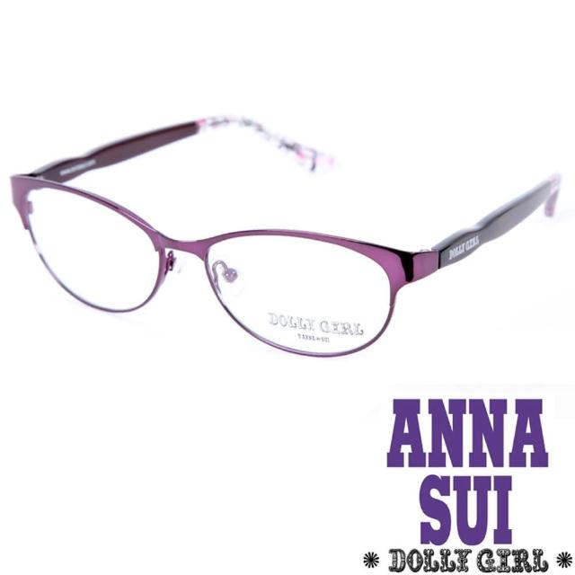 【Anna Sui】Dolly Girl系列潮流金屬框眼鏡(DG150-701-繽紛碎花紫羅蘭)