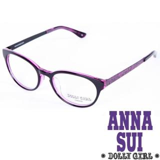 ~Anna Sui~Dolly Girl系列 潮框眼鏡^(DG501~704~雷射酷炫圖騰