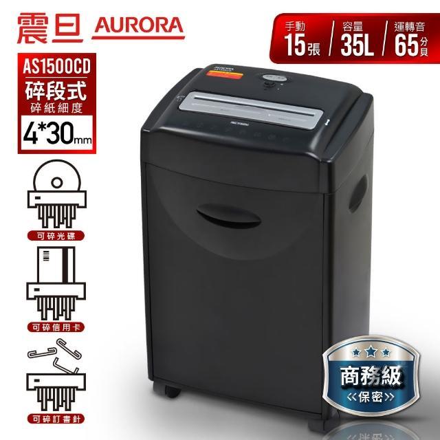 【AURORA震旦】15張碎段式高碎量多功能碎紙機(AS1500CD)