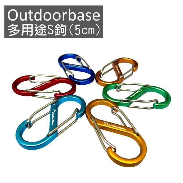 【Outdoorbase】多用途鋁合金S鉤-5cm-隨機6入(露營S扣.露營掛繩S鉤)