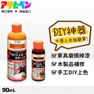 【日本Asahipen】油性室內外布塗漆90ML 8色