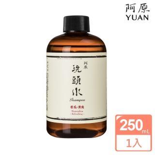 【阿原肥皂】苦瓜洗頭水-清爽250mL(青草防疫 清潔兼顧保養)