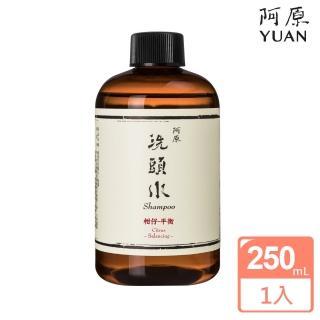【阿原肥皂】柑仔洗頭水-平衡250mL(溫和調理 潔淨柔順)