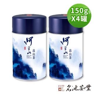 【冬茶最後一波】名池茶業 比賽級阿里山高山烏龍茶(甘逸飄香款 / 150克x4)