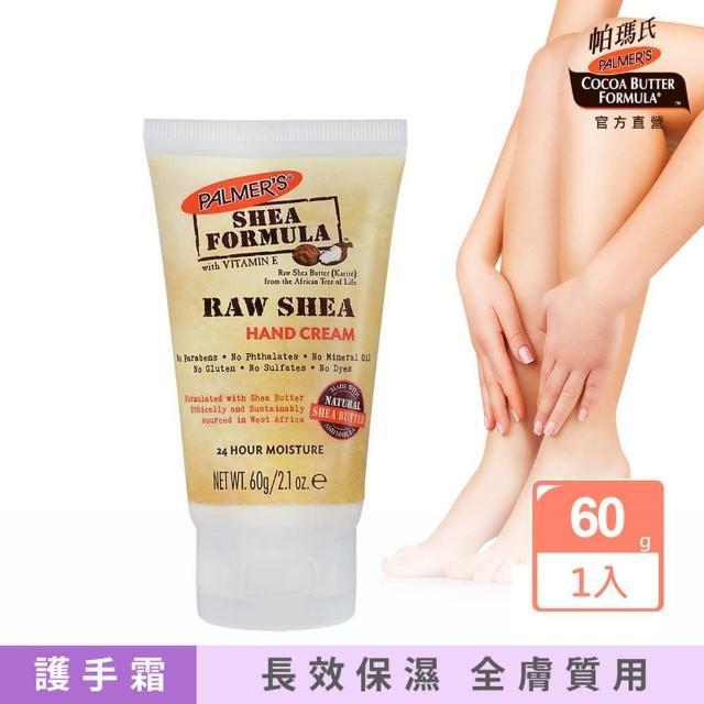 【PALMER'S帕瑪氏】天然乳木果油緊緻保濕護手霜(名媛名模愛用推薦)