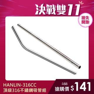 ~HANLIN~316CC 316不鏽鋼吸管組 直管 彎管