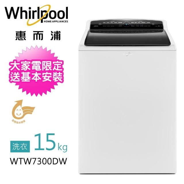 【Whirlpool 惠而浦】極智直立洗衣機 / 15公斤(WTW7300DW)