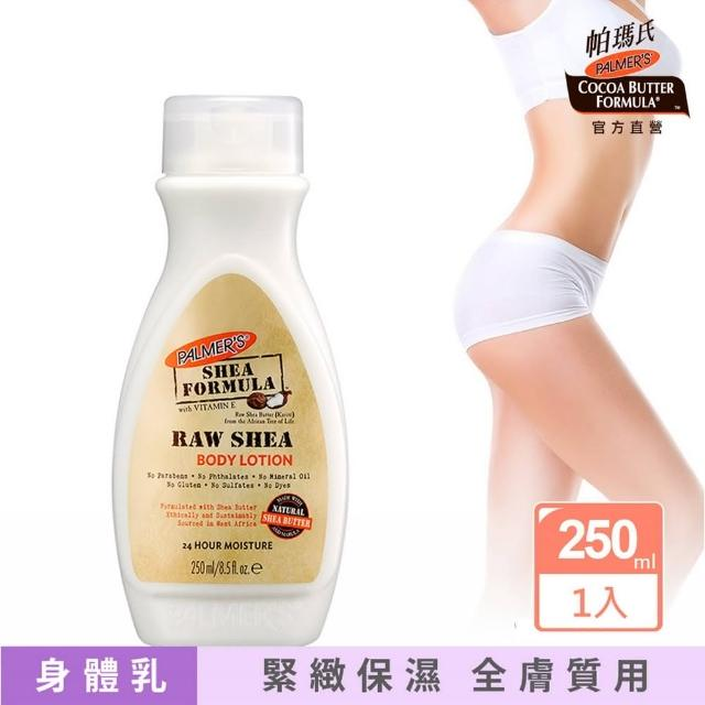 【Palmers帕瑪氏】天然乳木果油緊緻保濕乳液250ml(名模愛用推薦)