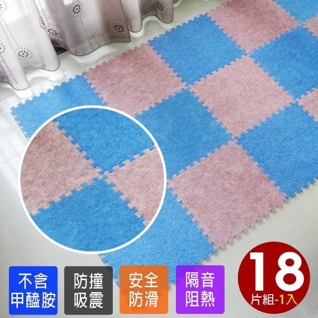 【Abuns】台灣製舒適磨毛巧拼安全地墊-18片裝/0.5坪(遊戲墊/運動墊/寶寶爬行墊/毛地毯-7款可選)
