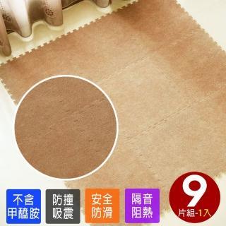 【Abuns】台灣製舒適磨毛單色巧拼安全地墊-9片裝(遊戲墊/運動墊/寶寶爬行墊/毛地毯-6色可選)